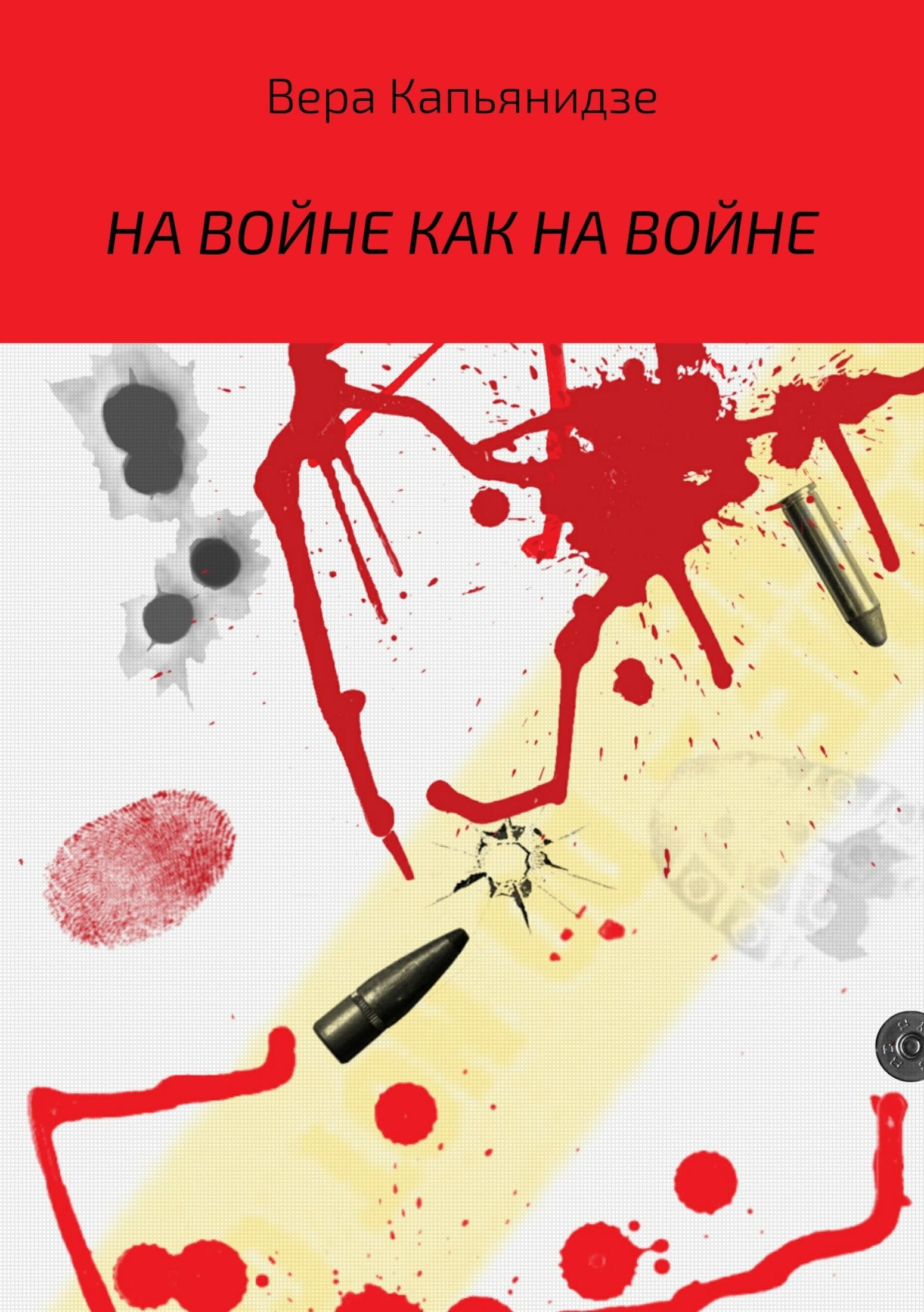Вера Капьянидзе. На войне как на войне