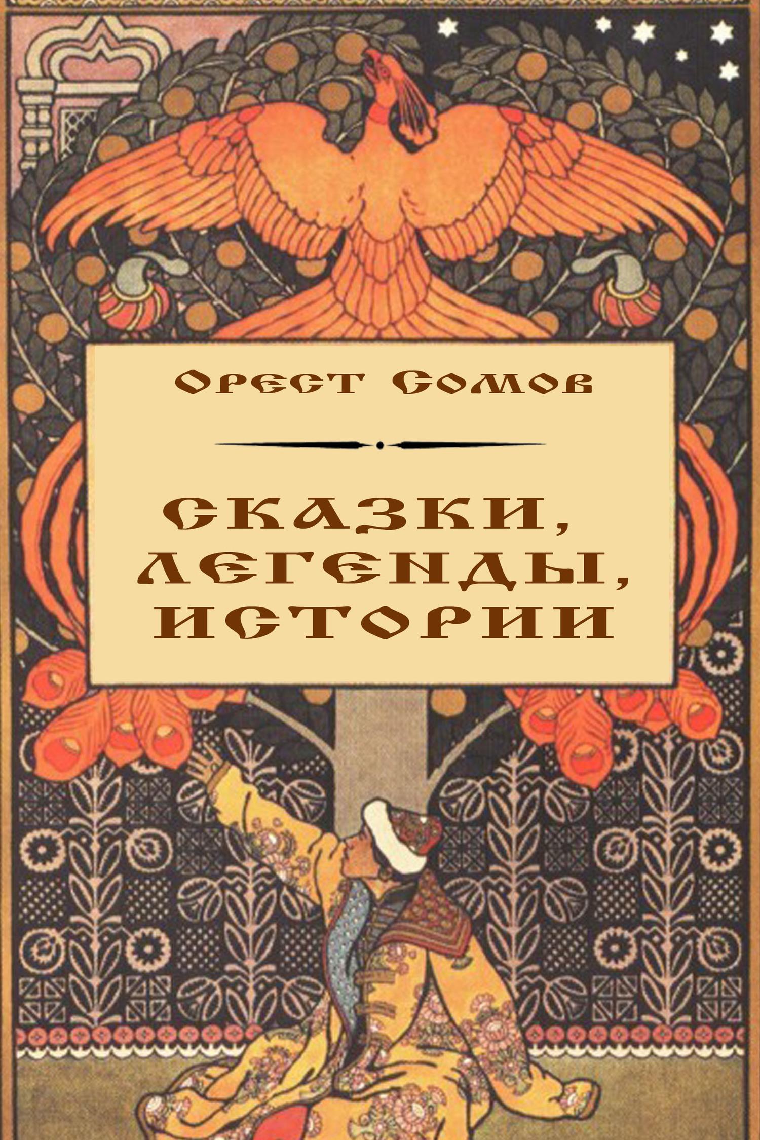 Орест Сомов. Сказки, легенды, истории