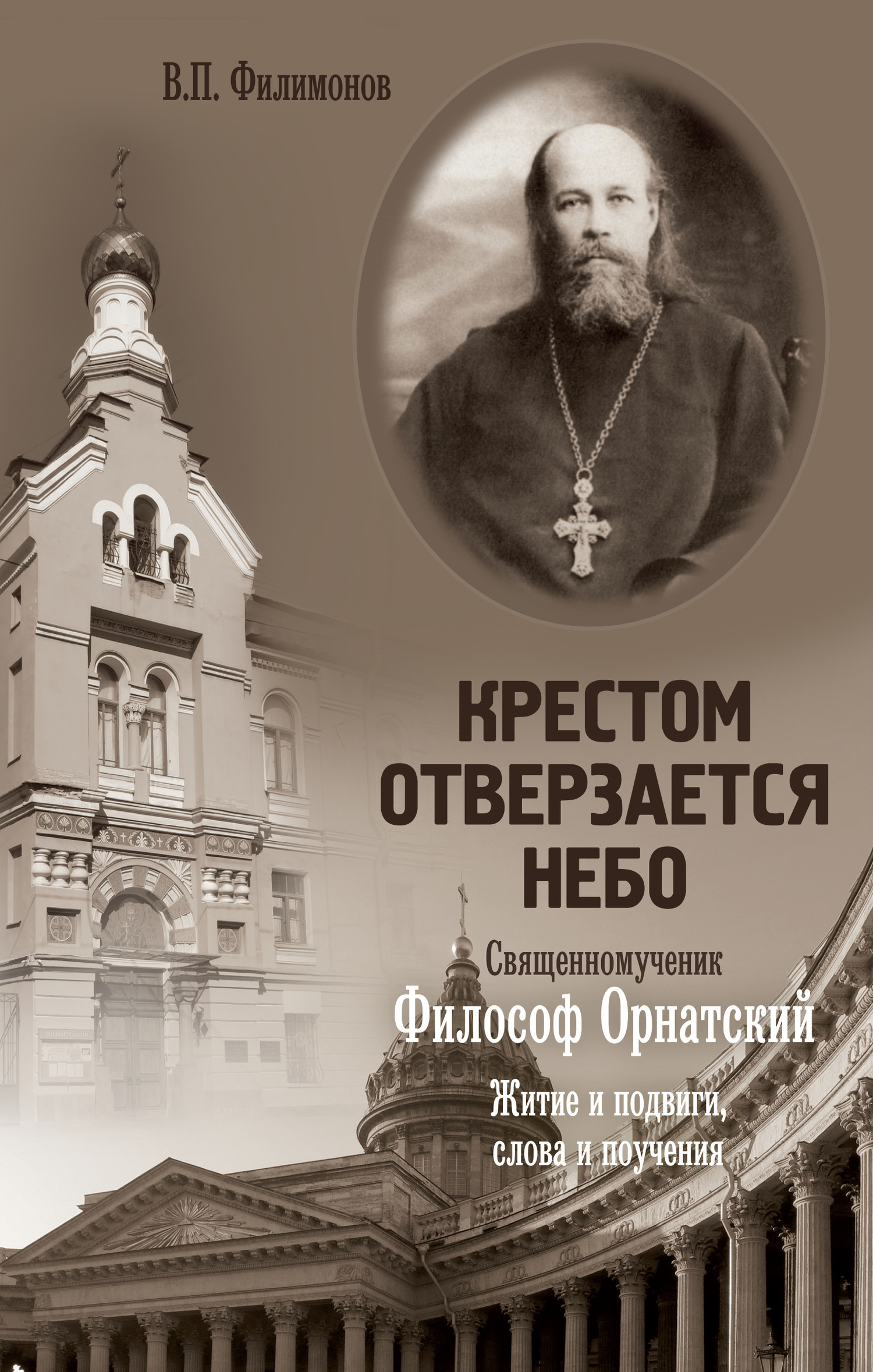 Валерий Филимонов. Крестом отверзается небо. Священномученик Философ Орнатский. Житие и подвиги, слова и поучения