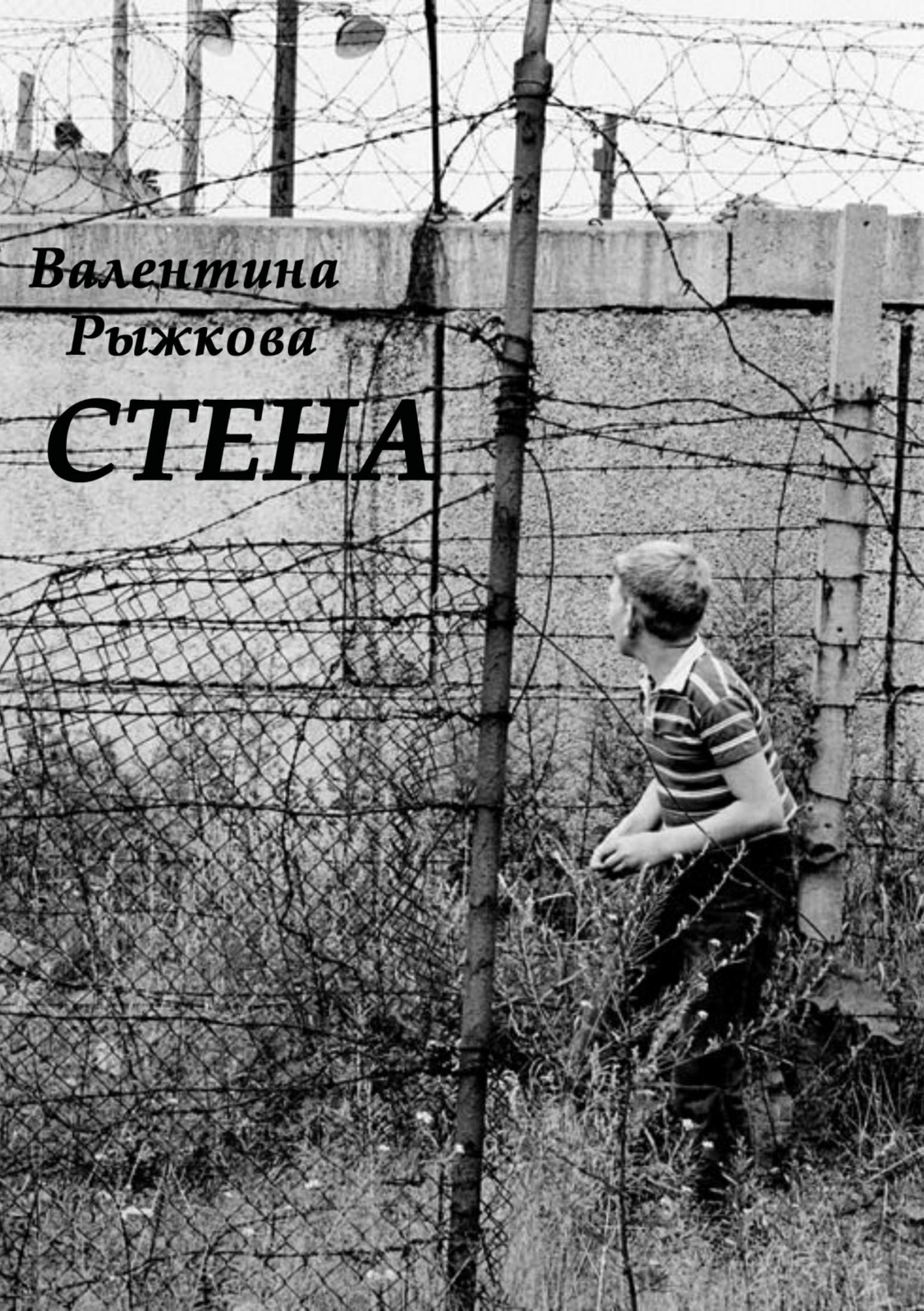 Обложка книги Стена, автор Валентина Ивановна Рыжкова