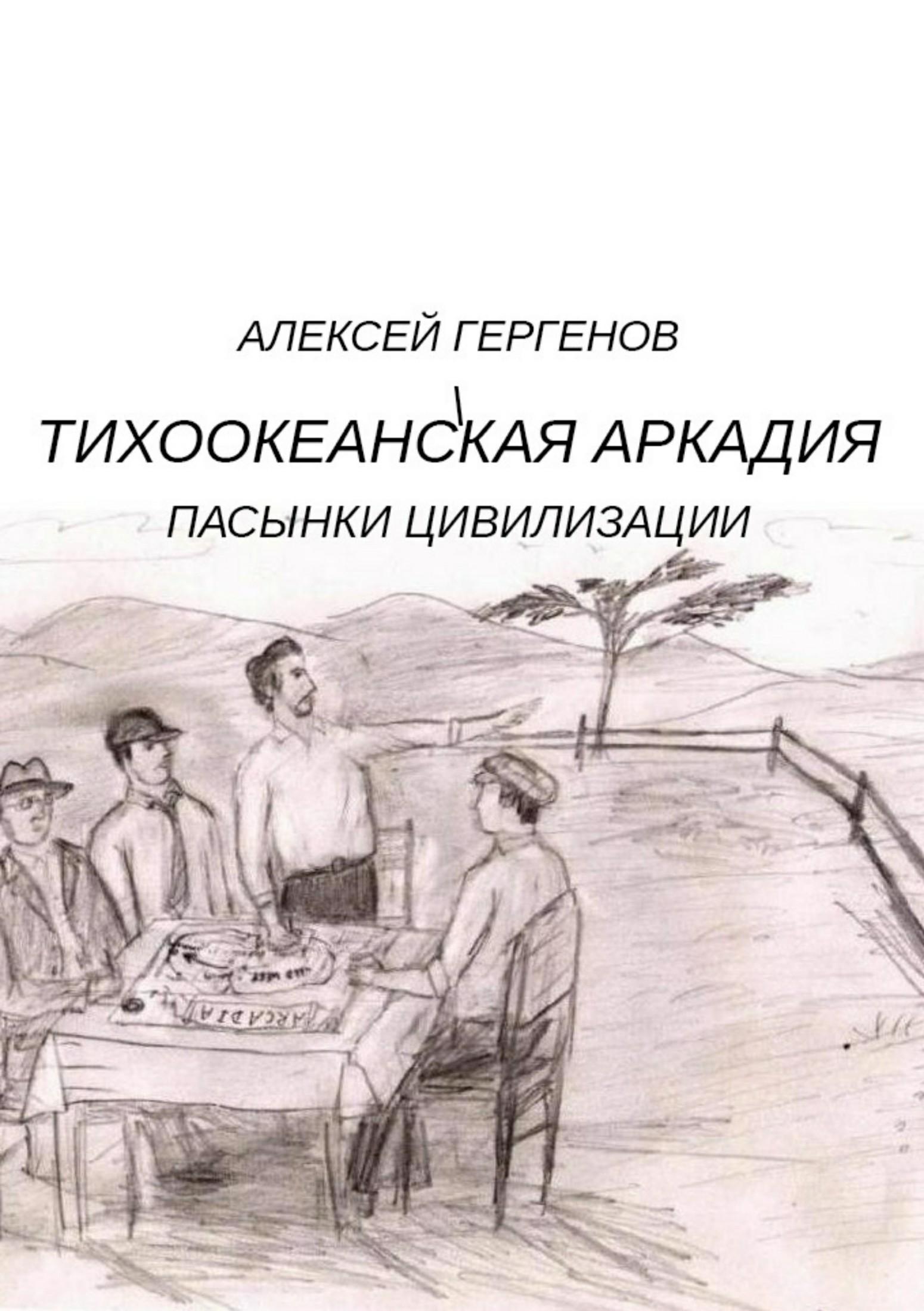 Алексей Гергенов - Тихоокеанская Аркадия. Пасынки цивилизации