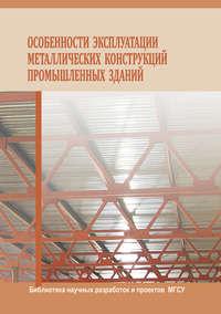 Константин Еремин - Особенности эксплуатации металлических конструкций промышленных зданий