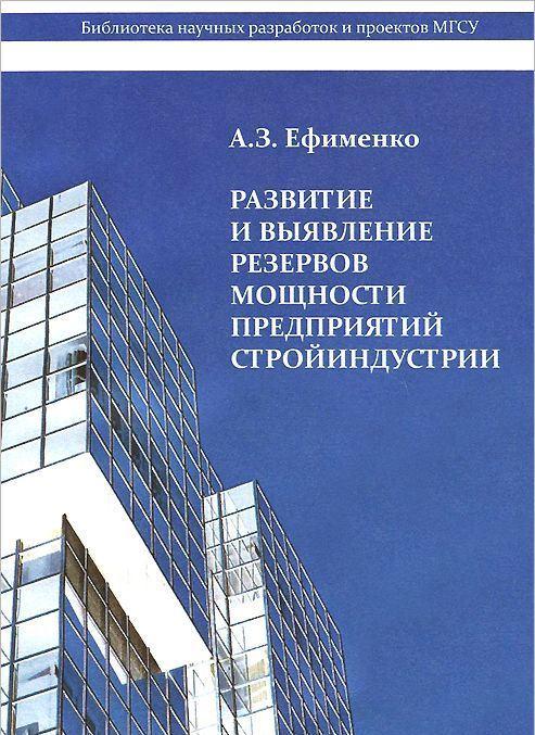А. З. Ефименко Развитие и выявление резервов мощности предприятий стройиндустрии