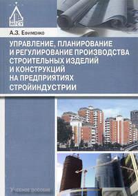 А. З. Ефименко - Управление, планирование и регулирование производства строительных изделий и конструкций на предприятиях стройиндустрии