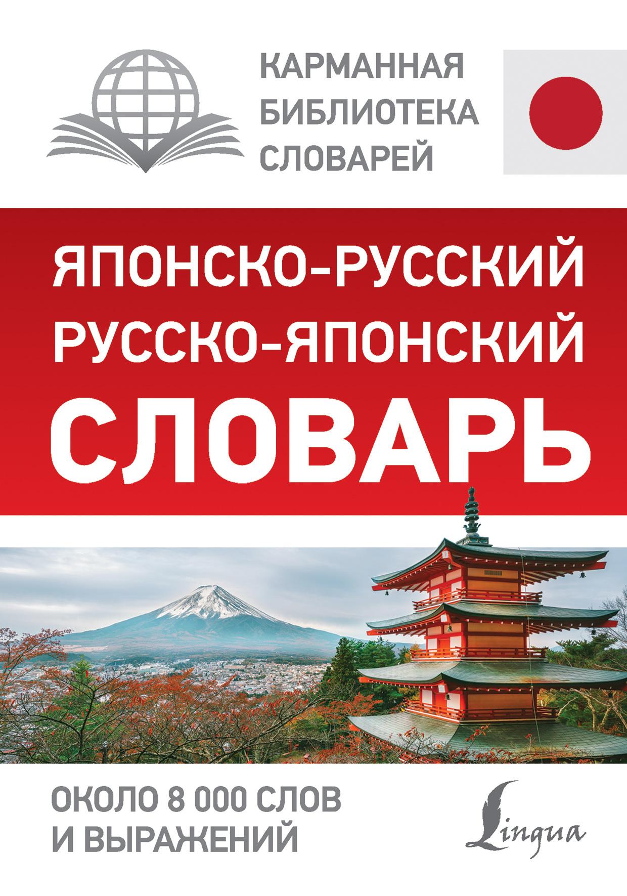 Японский язык: 48 книг скачать в fb2, txt на андроид или читать.