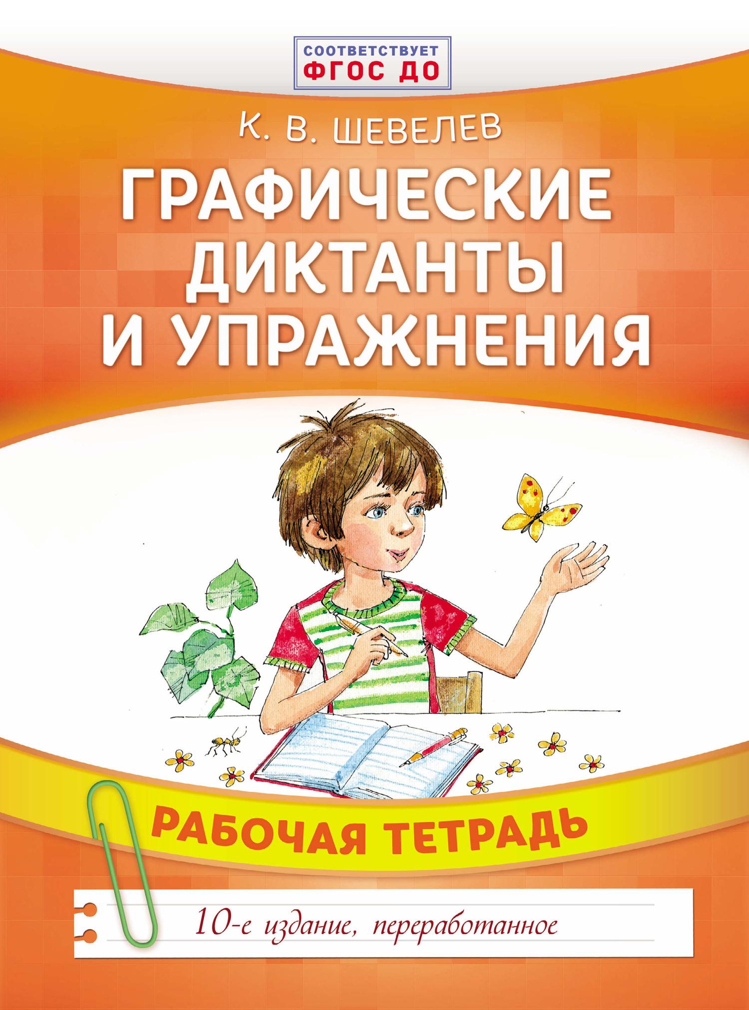 Константин Шевелев бесплатно