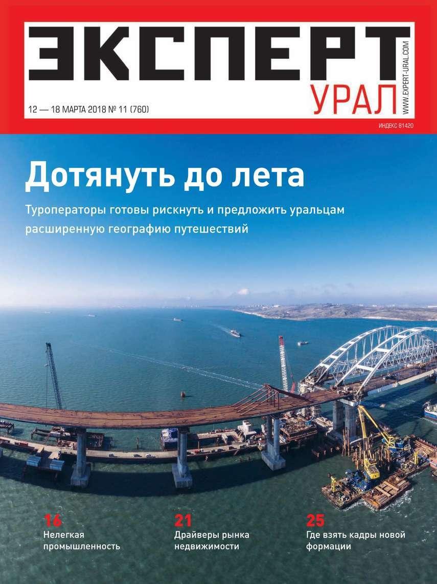 Эксперт Урал 11-2018