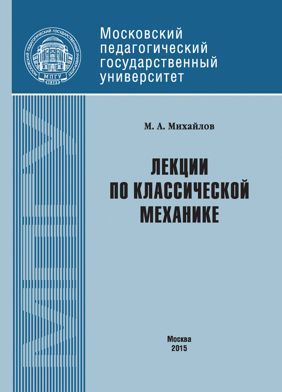 М. А. Михайлов Лекции по классической механике лекции по теории относительности и гравитации