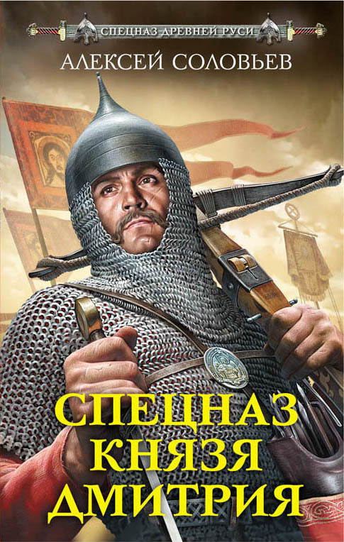 Алексей Соловьев - Спецназ князя Дмитрия