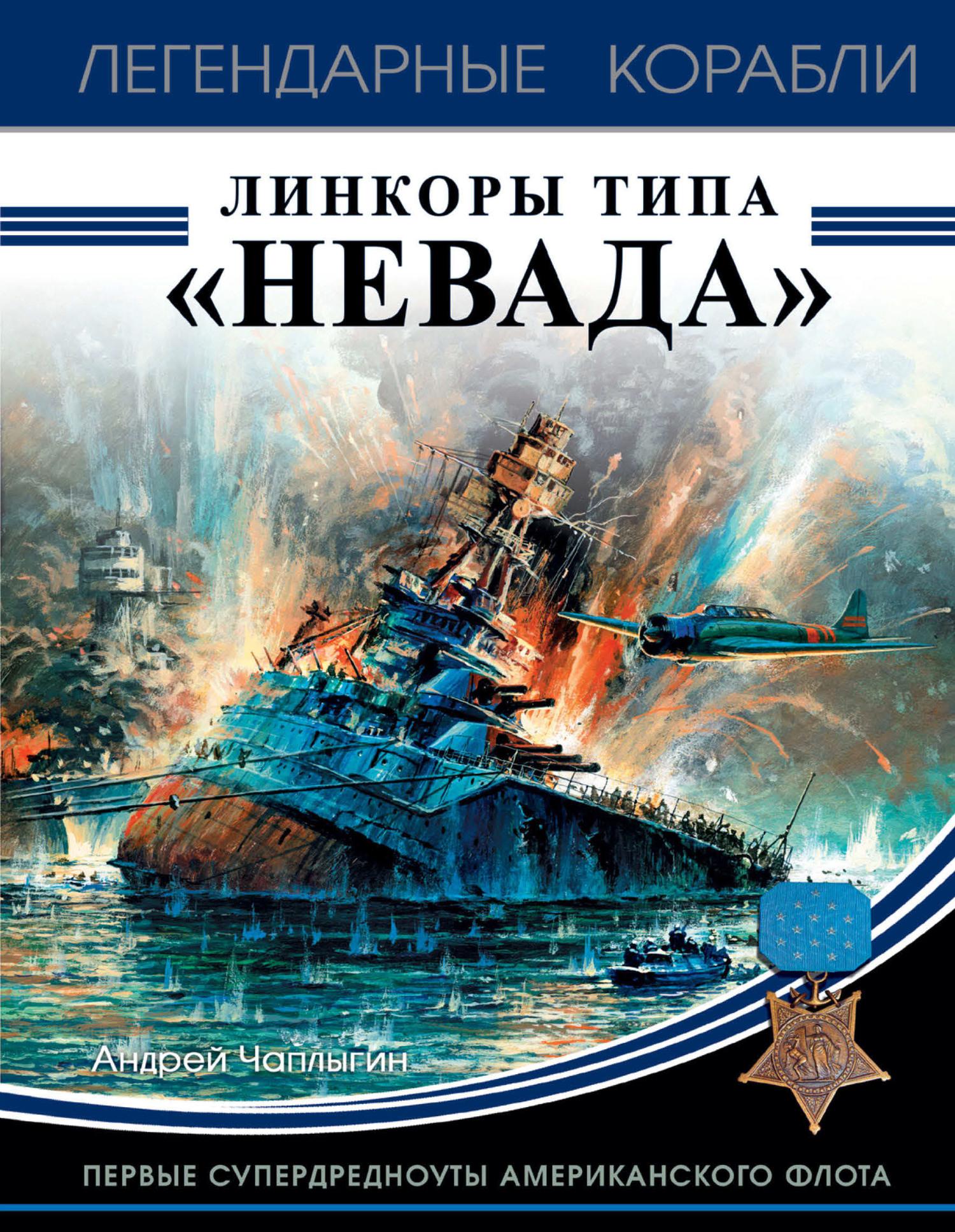 Андрей Чаплыгин. Линкоры типа «Невада». Первые супердредноуты американского флота