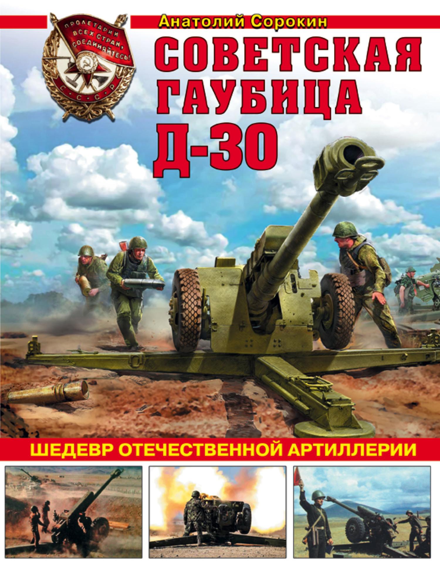 Анатолий Сорокин Советская гаубица Д-30. Шедевр отечественной артиллерии томсон д прогулки по барселоне