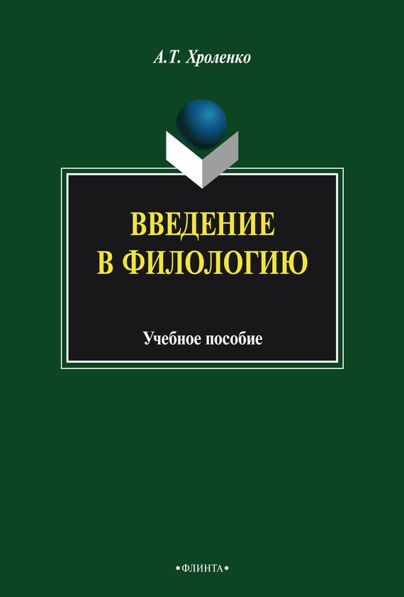 А. Т. Хроленко Введение в филологию. Учебное пособие королева т перелешина в регентское мастерство учебное пособие
