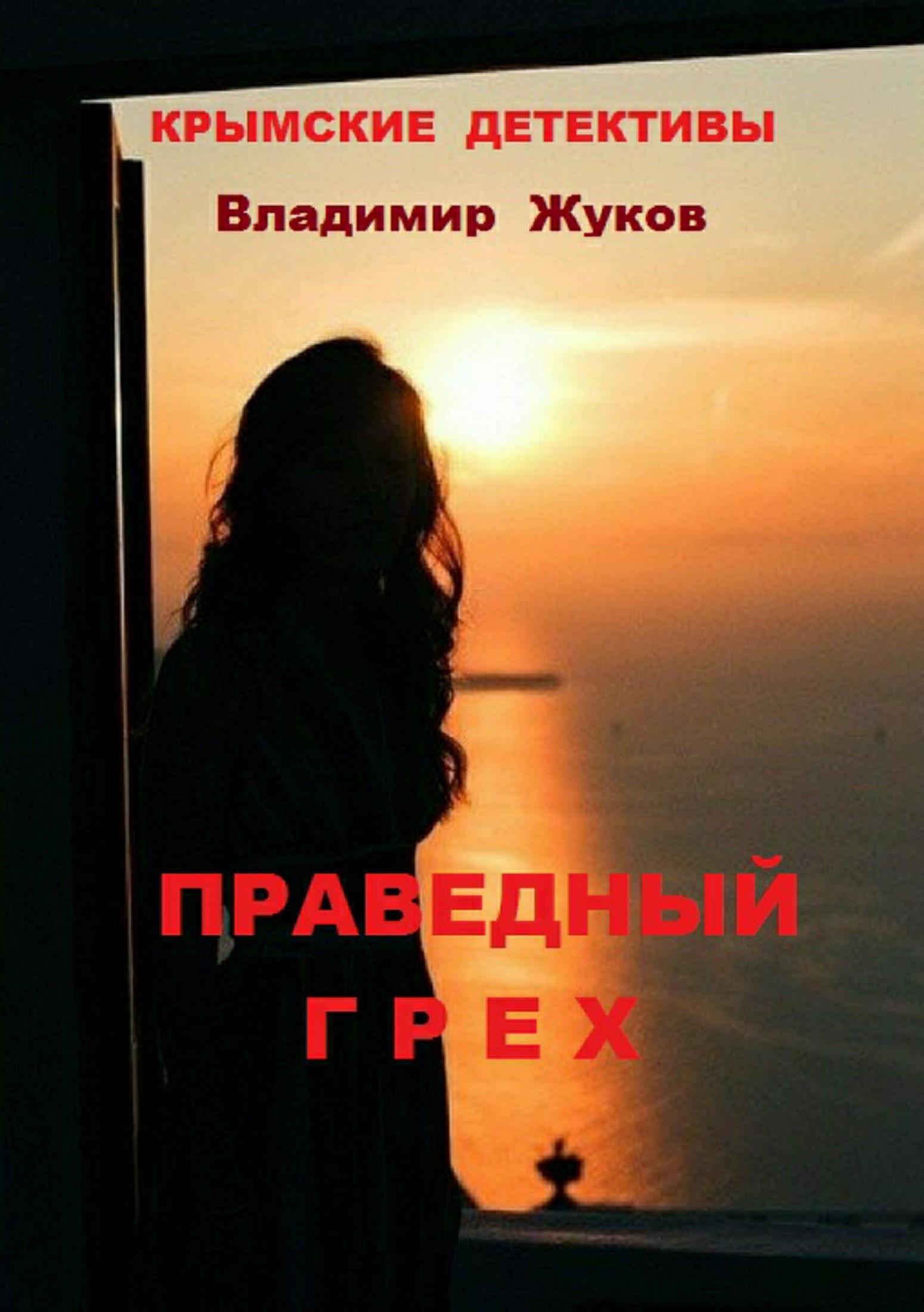 Владимир Александрович Жуков. Праведный грех