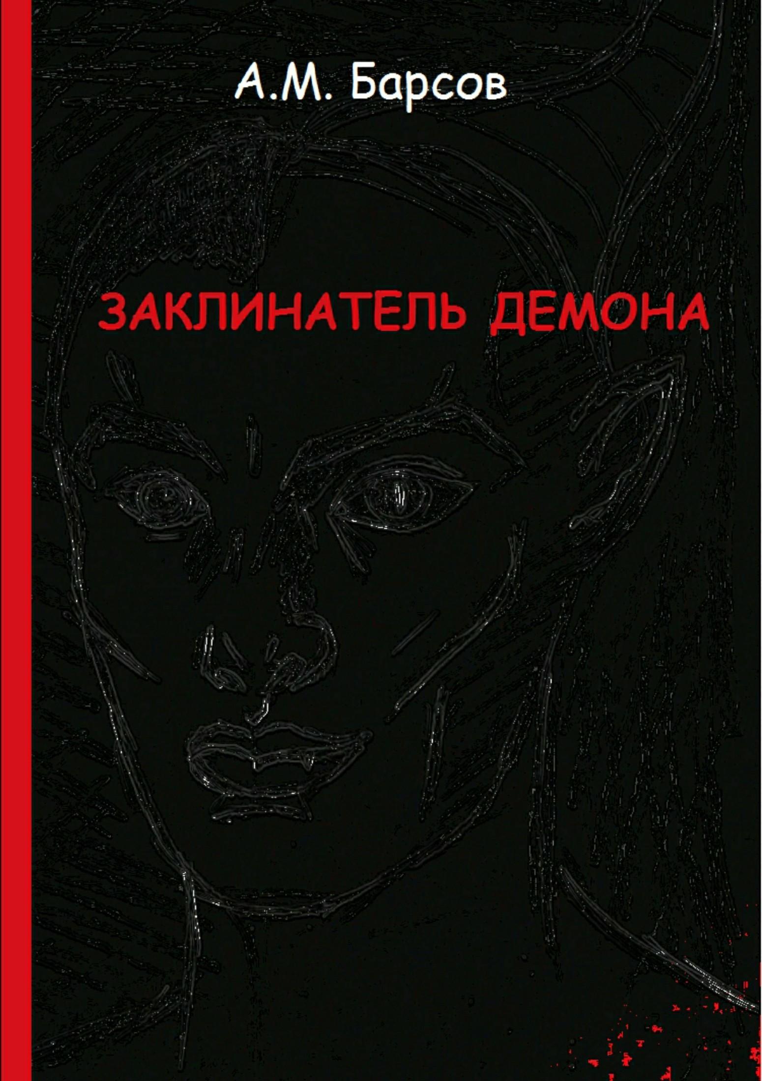 Александр Михайлович Барсов Заклинатель Демона билет в третьяковскую галерею