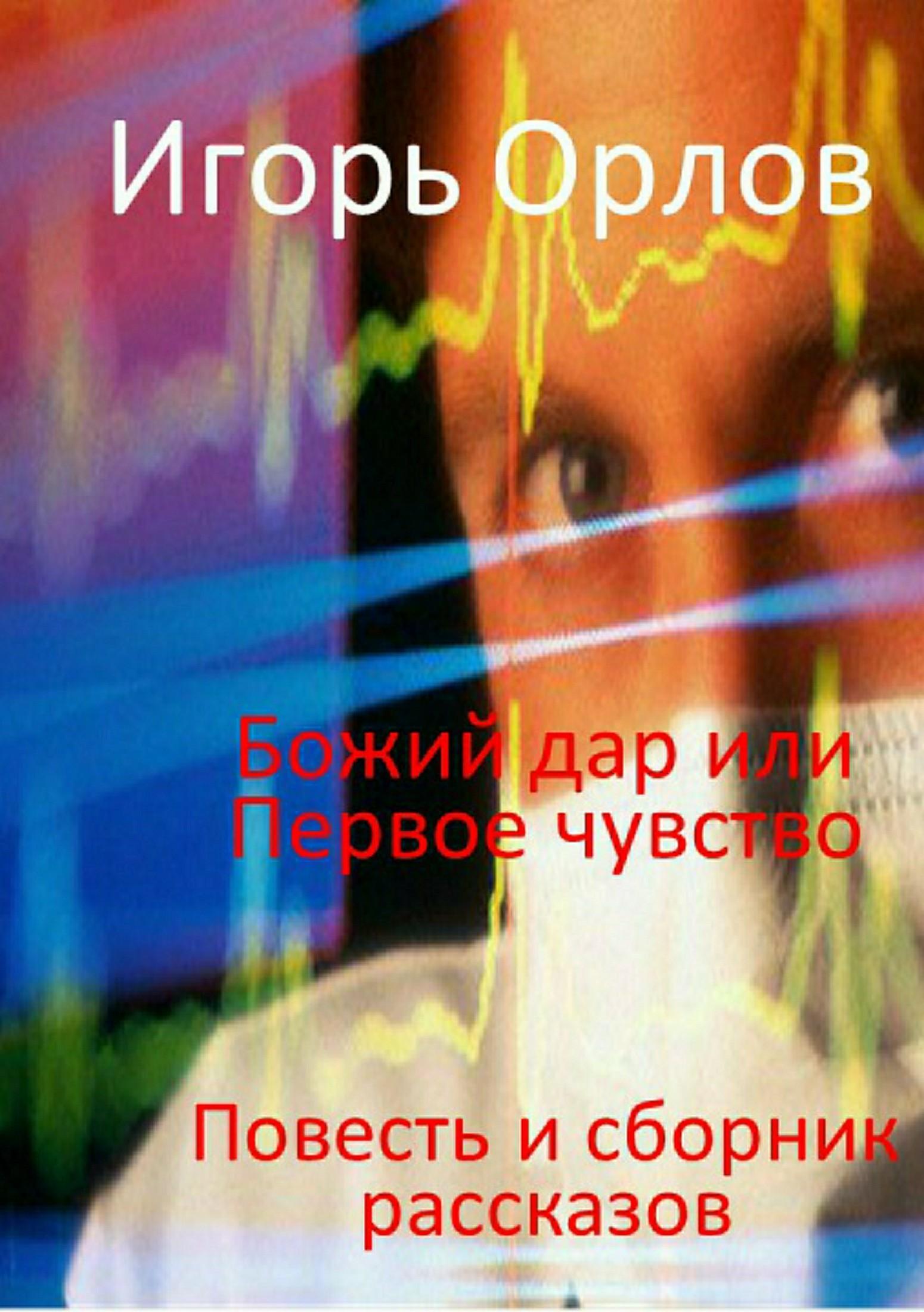 Игорь Орлов Божий Дар или Первое чувство прихожая дар мини
