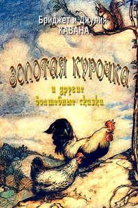 Бриджит Кавана - Золотая курочка и другие волшебные сказки