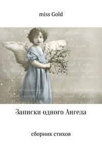 miss Gold - Записки одного Ангела. Сборник стихов