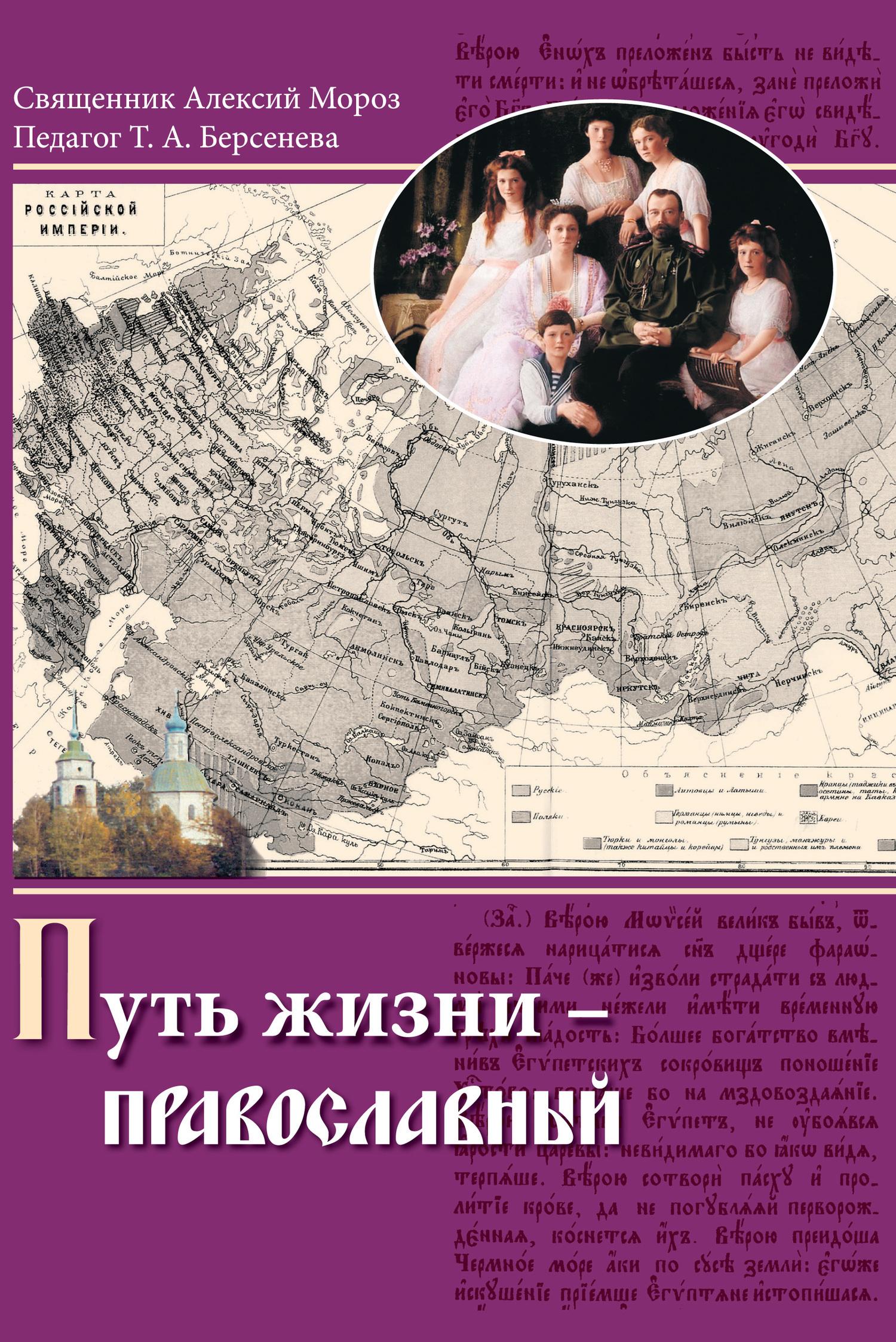 священник Алексий Мороз Путь жизни – православный актерское мастерство первые уроки учебное пособие dvd
