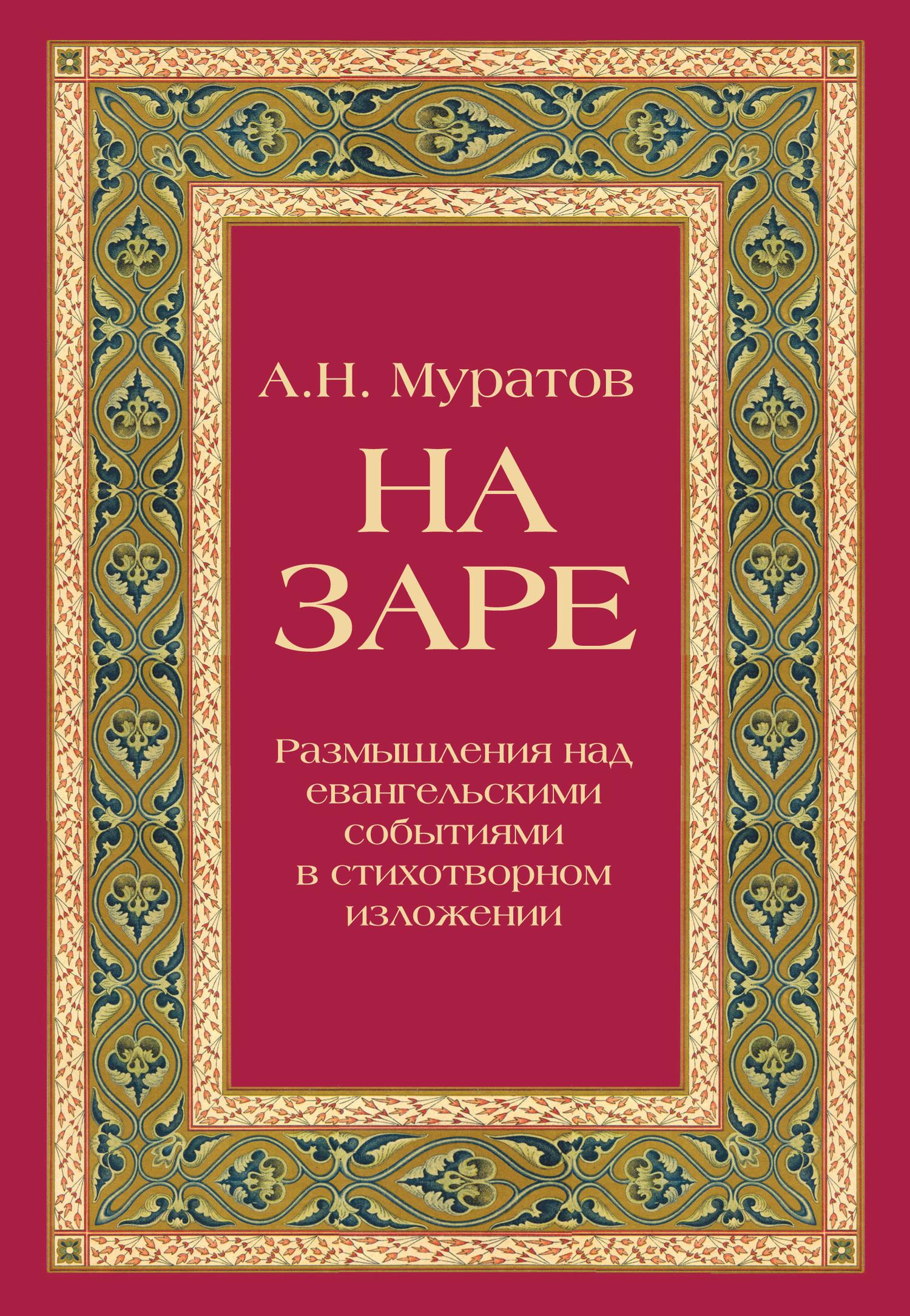 А. Н. Муратов. На заре. Размышления над евангельскими событиями в стихотворном изложении