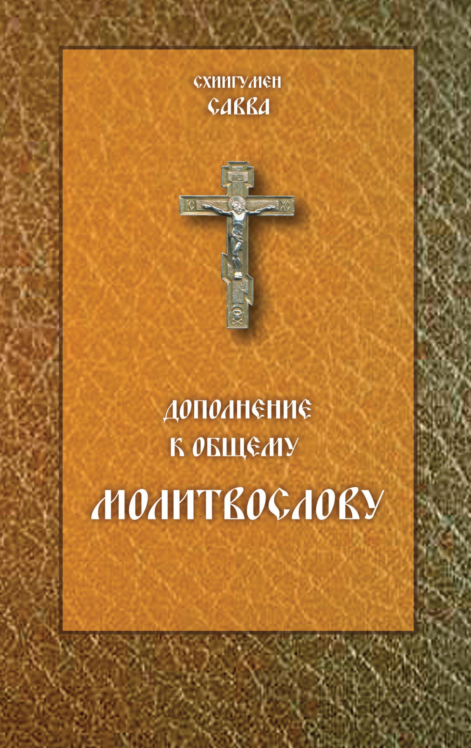 схиигумен Савва (Остапенко). Дополнение к общему молитвослову