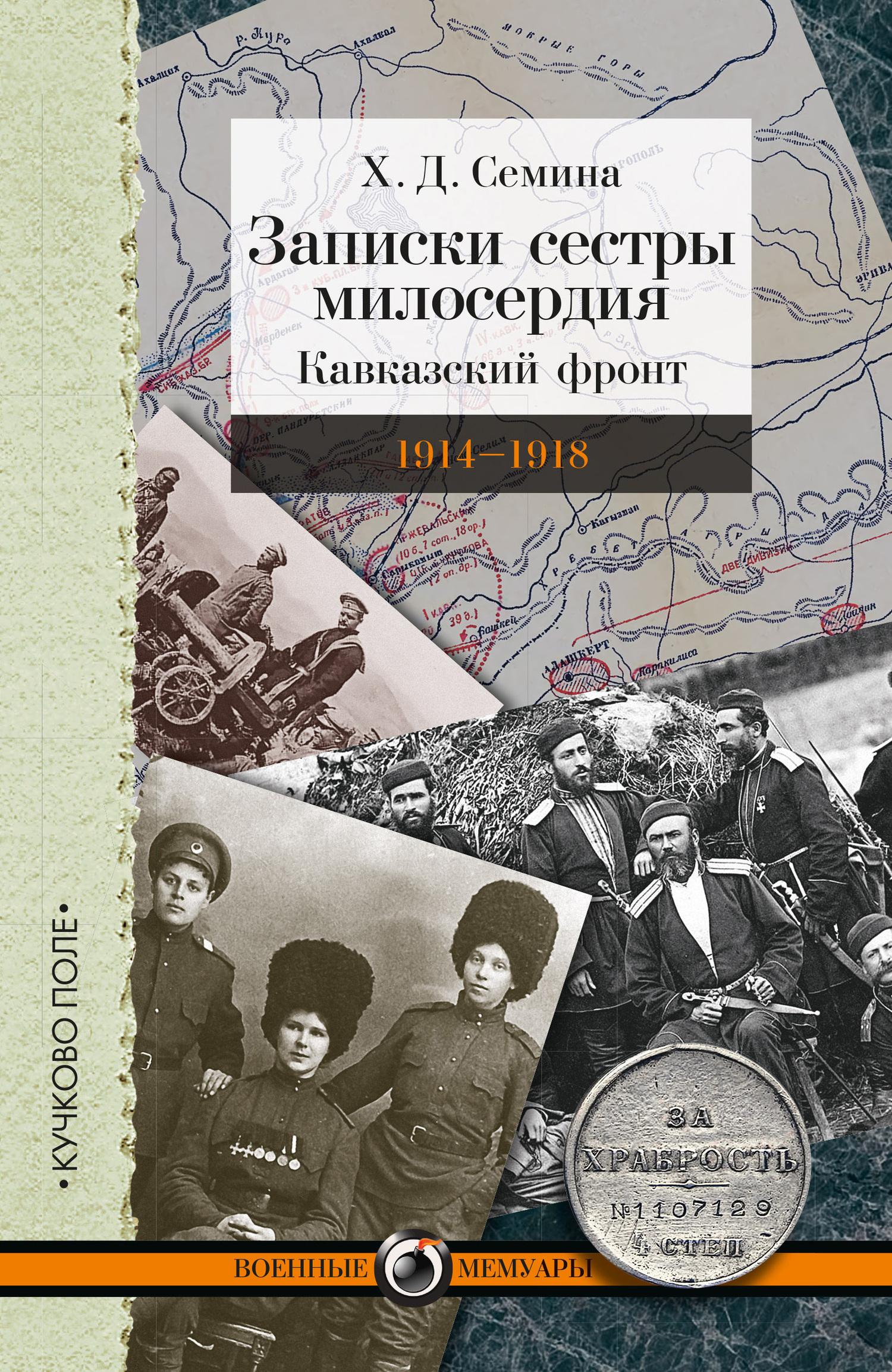 Х. Семина - Записки сестры милосердия. Кавказский фронт. 1914–1918
