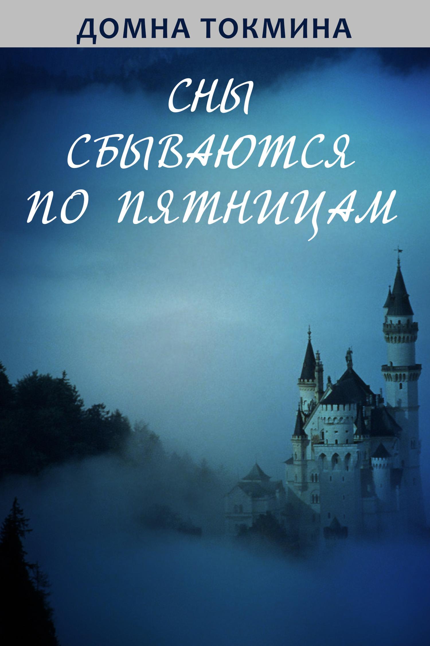 Домна Токмина. Сны сбываются по пятницам