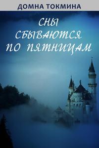 Домна Токмина - Сны сбываются по пятницам