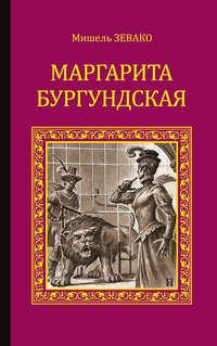Мишель Зевако - Маргарита Бургундская