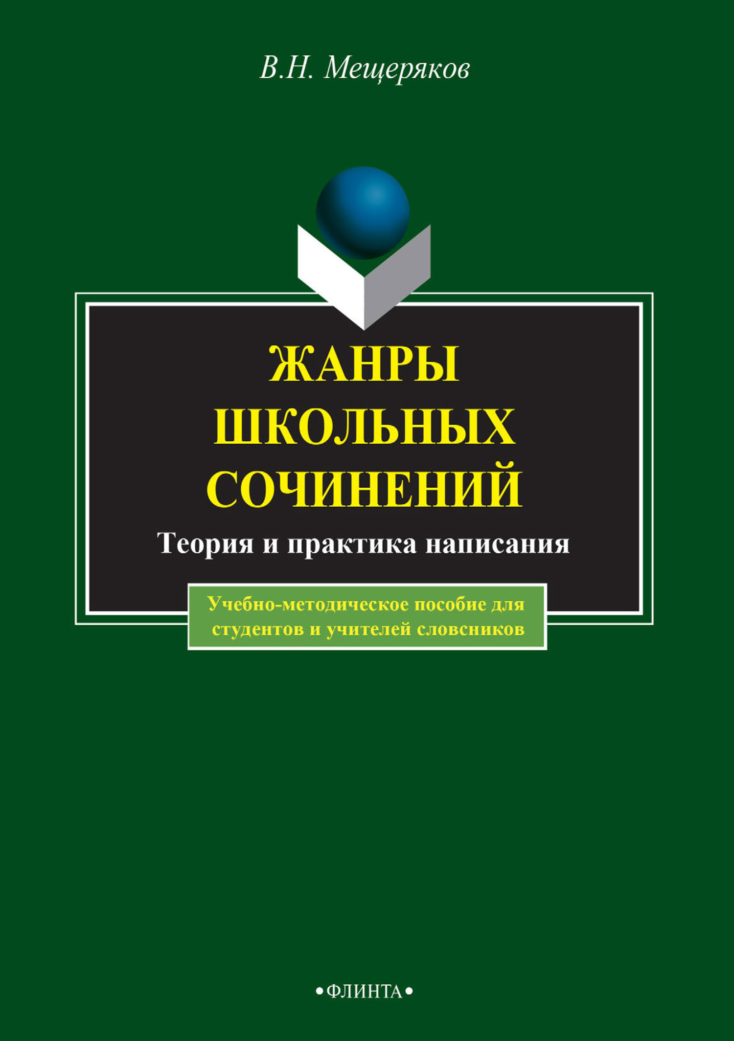 В. Н. Мещеряков бесплатно