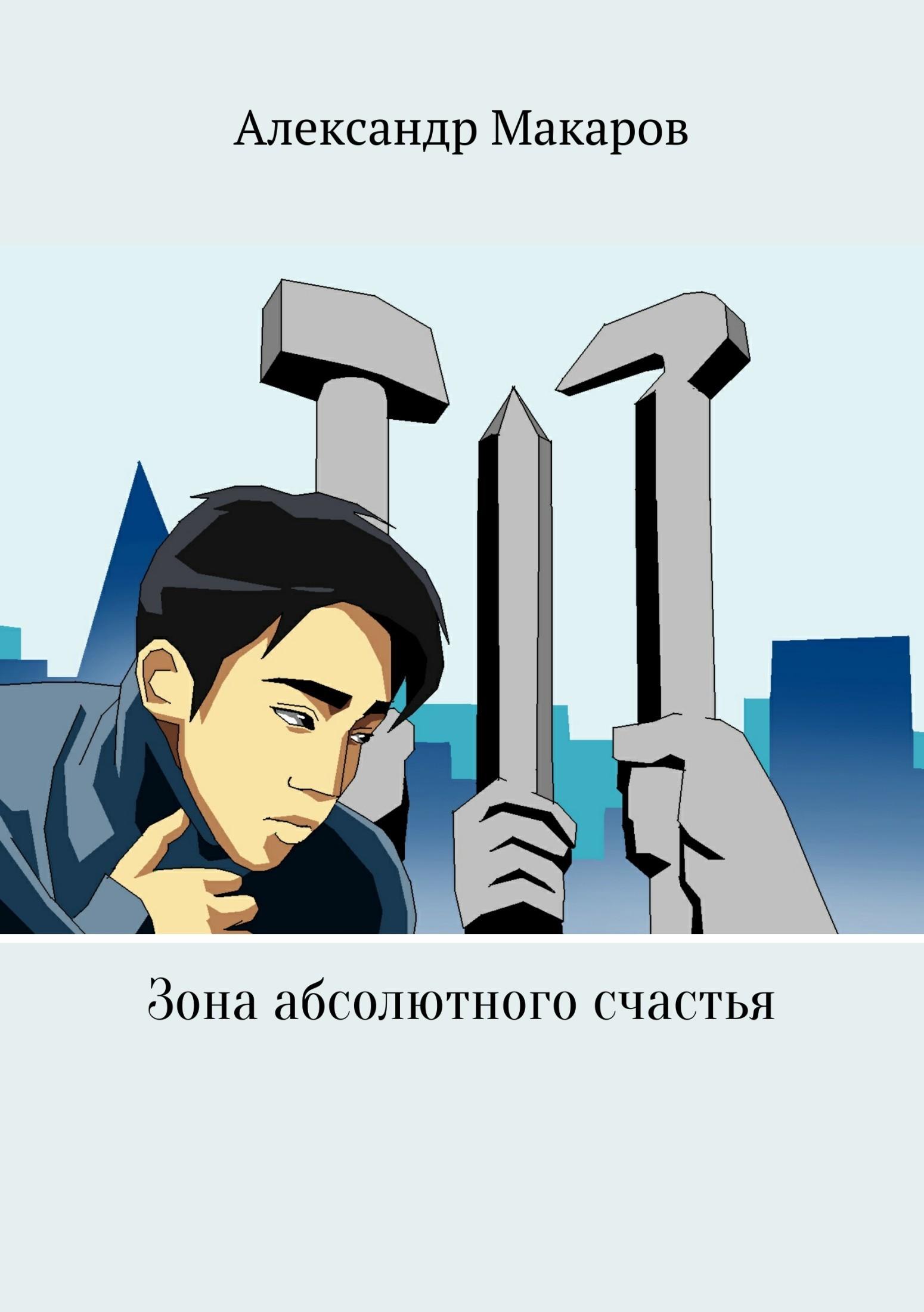 Александр Владимирович Макаров Зона абсолютного счастья александр логачев капитан госбезопасности линия маннергейма