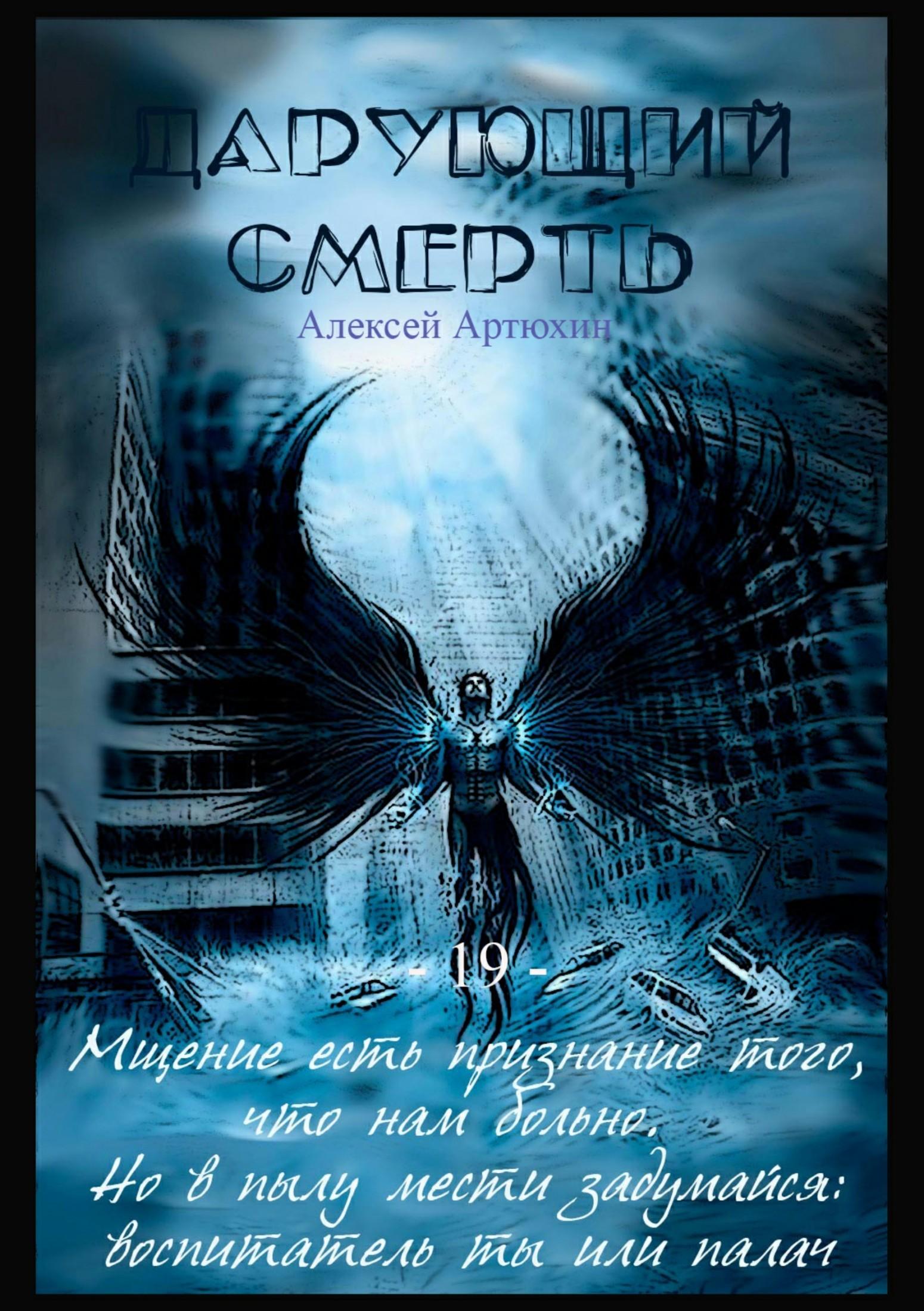 Алексей Артюхин - Дарующий Смерть