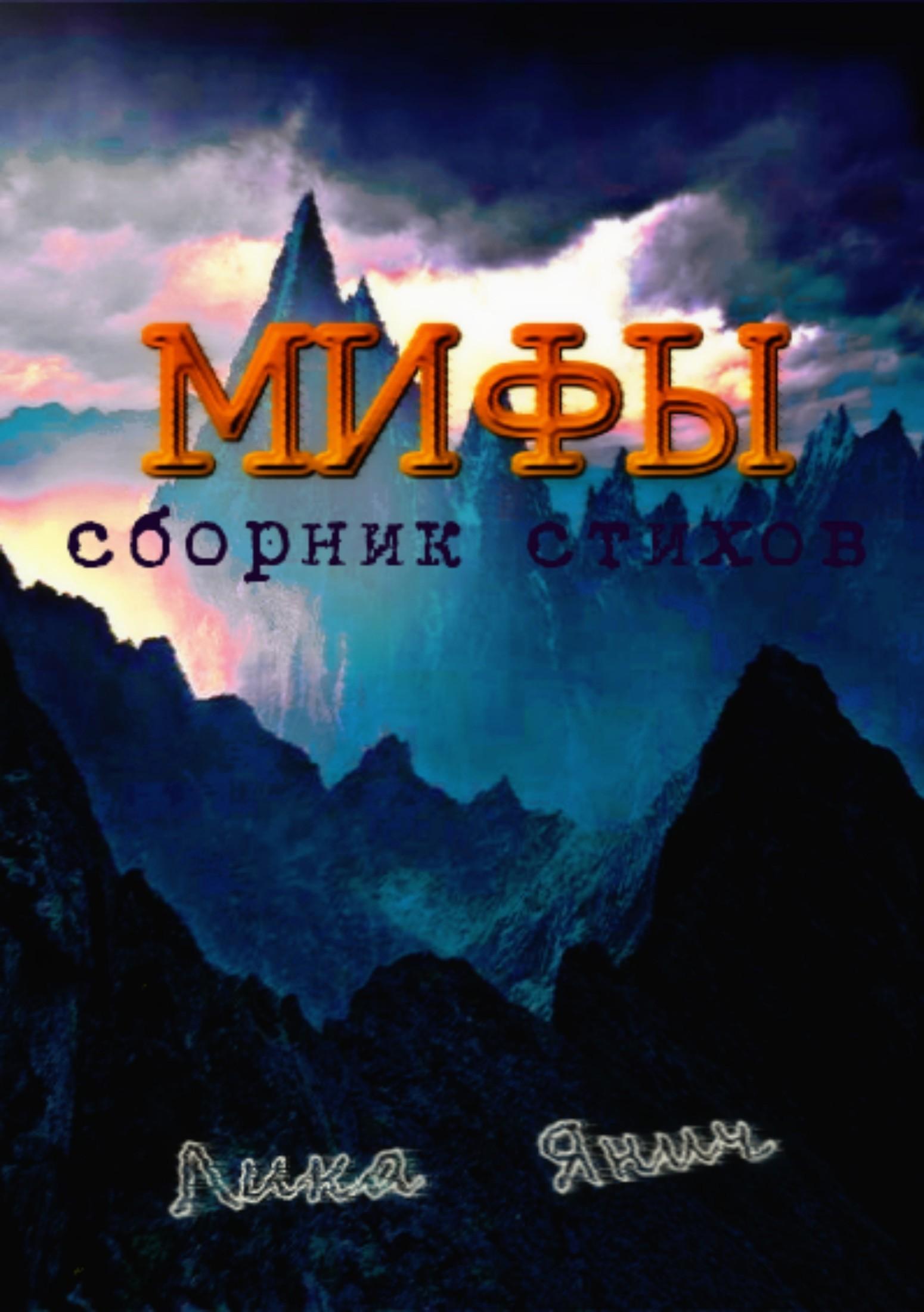 Мифы. Сборник стихов