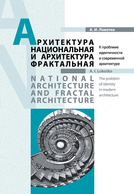 А. И. Локотко. Архитектура национальная и архитектура фрактальная