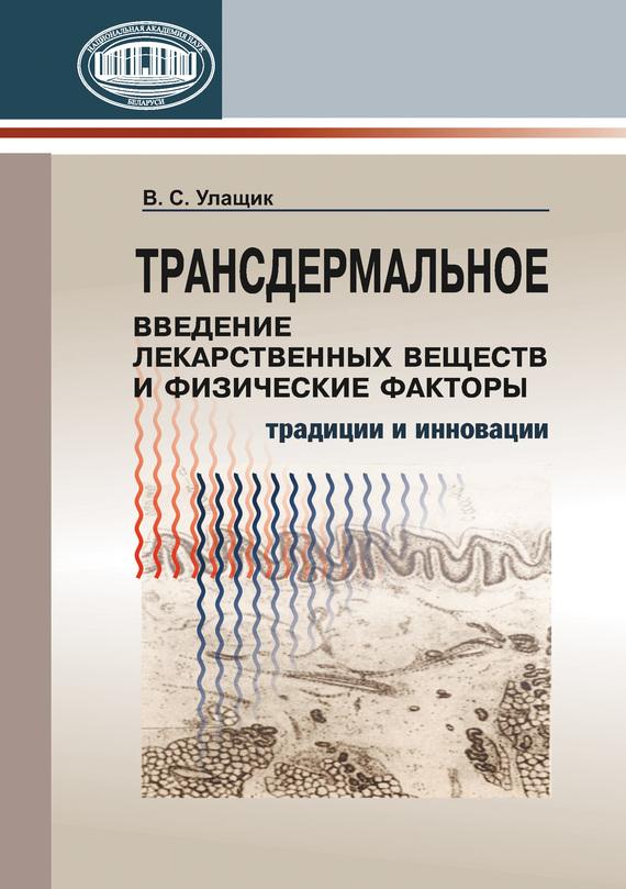 В. С. Улащик бесплатно
