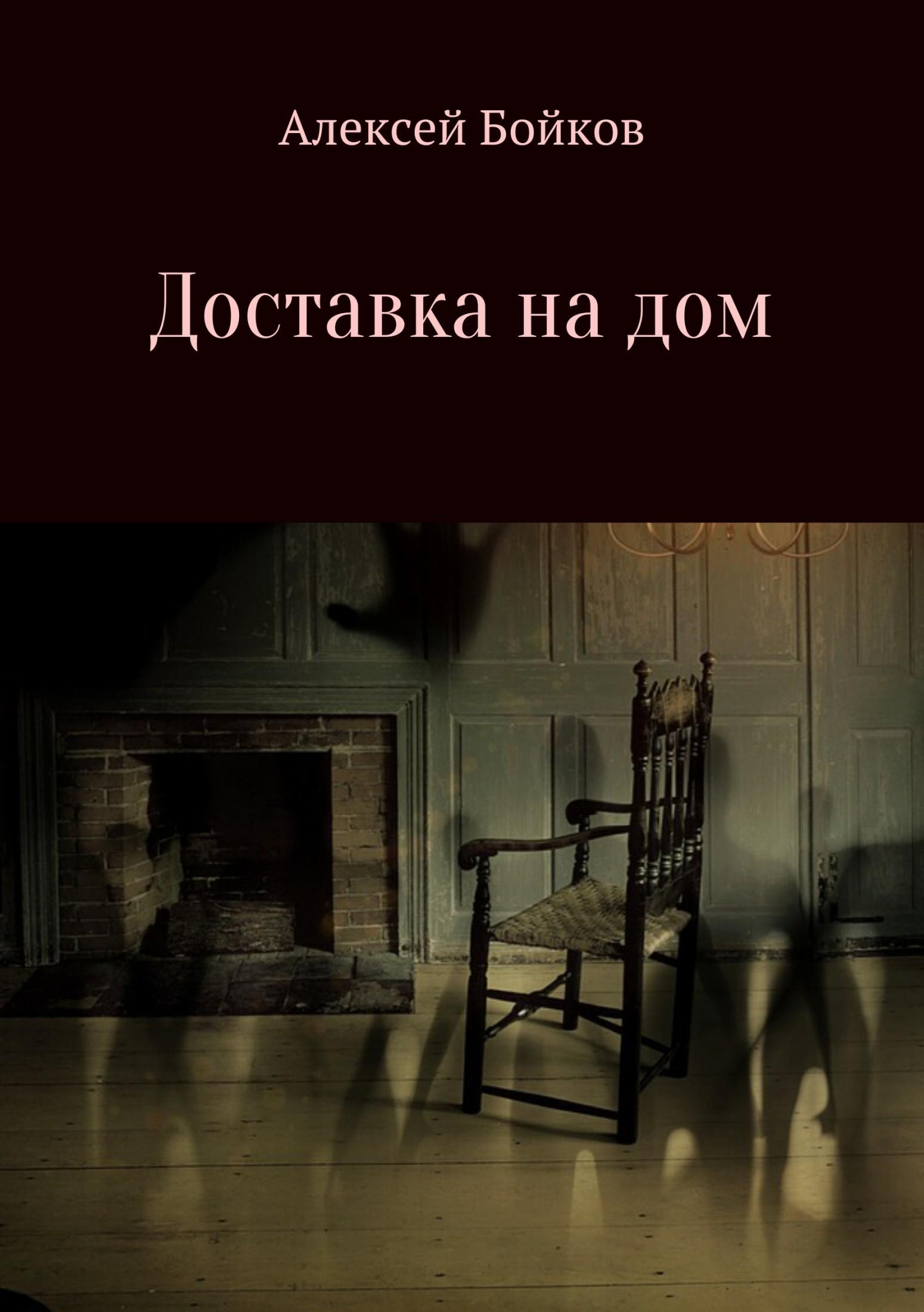 Обложка книги Доставка на дом, автор Алексей Владимирович Бойков