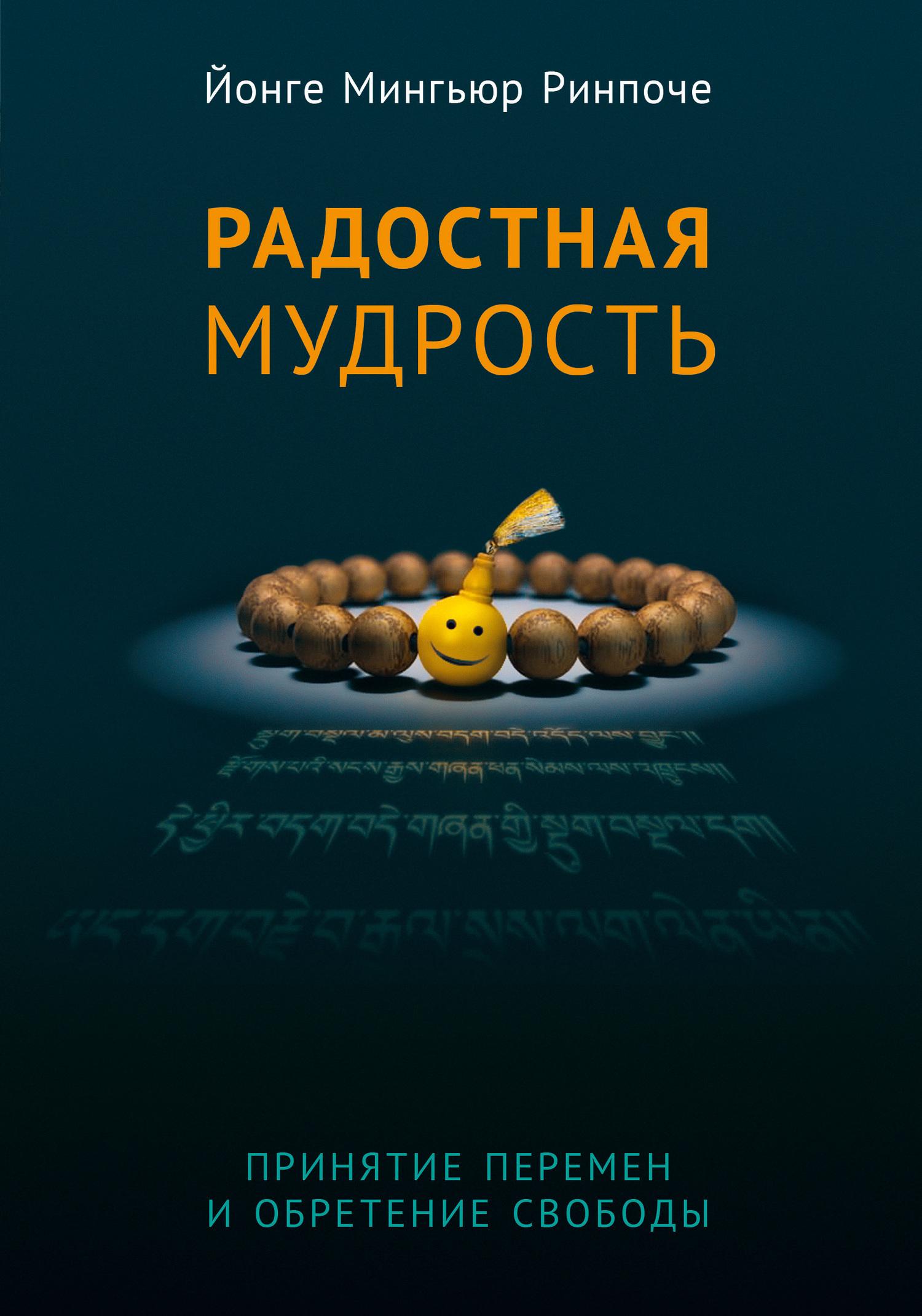 Йонге Мингьюр Ринпоче Радостная мудрость. Принятие перемен и обретение свободы йонге мингьюр ринпоче и тори хайден таши щенок который научился медитировать