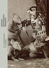Вадим Гаевский - Силуэты театрального прошлого. И. А. Всеволожской и его время