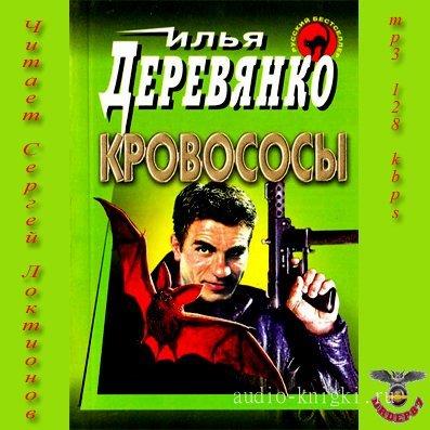 Илья Деревянко. Кровососы