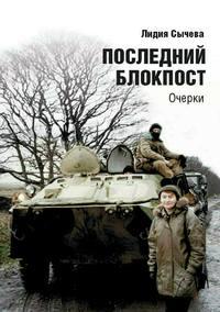 Лидия Сычева - Последний блокпост