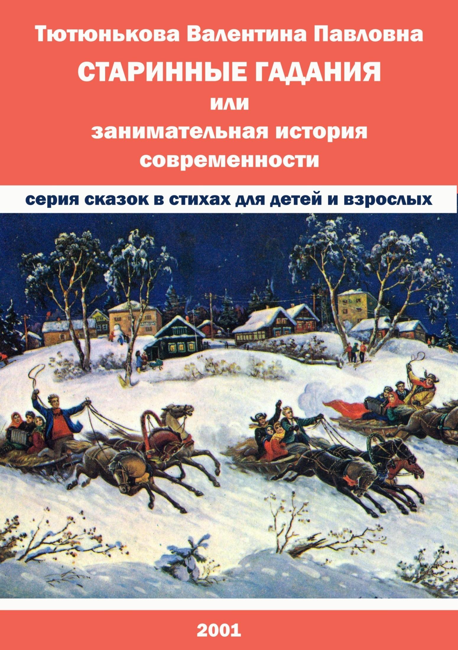 Валентина Тютюнькова - Старинные гадания, или Занимательная история современности
