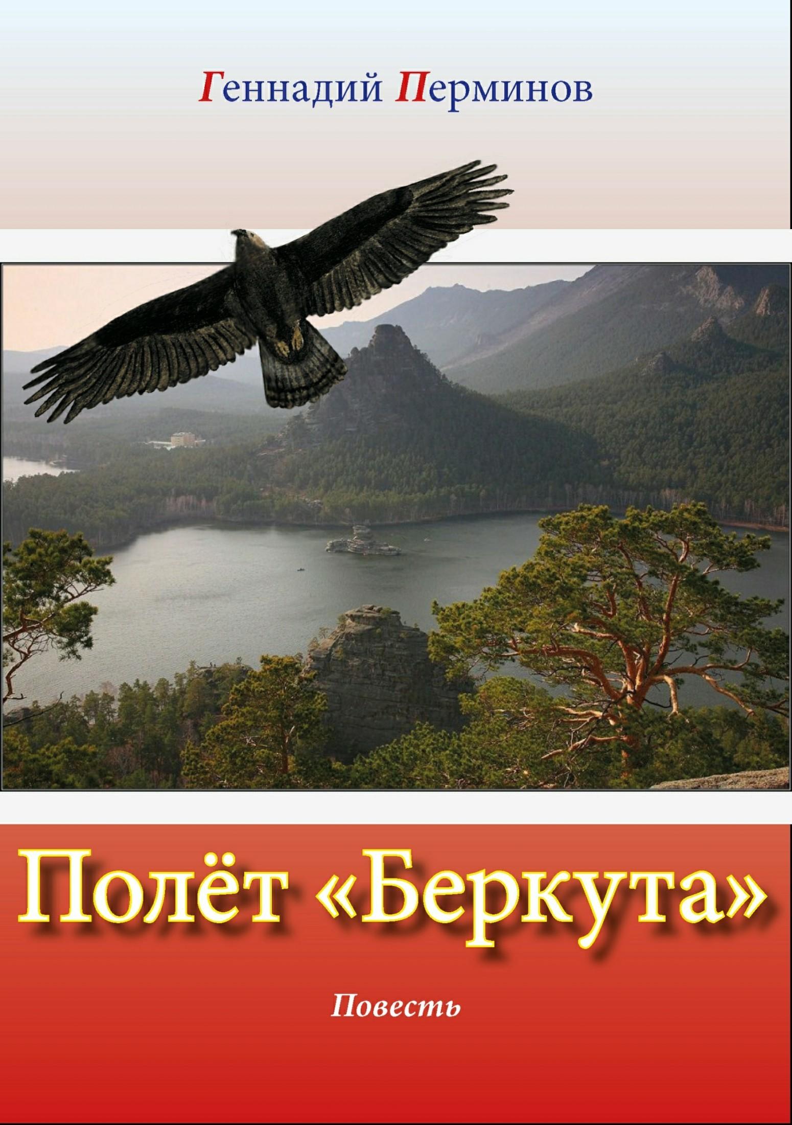 Геннадий Петрович Перминов. Полет «Беркута»