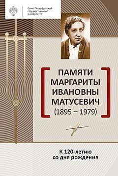 Сборник Памяти Маргариты Ивановны Матусевич (1895-1979). К 120-летию со дня рождения