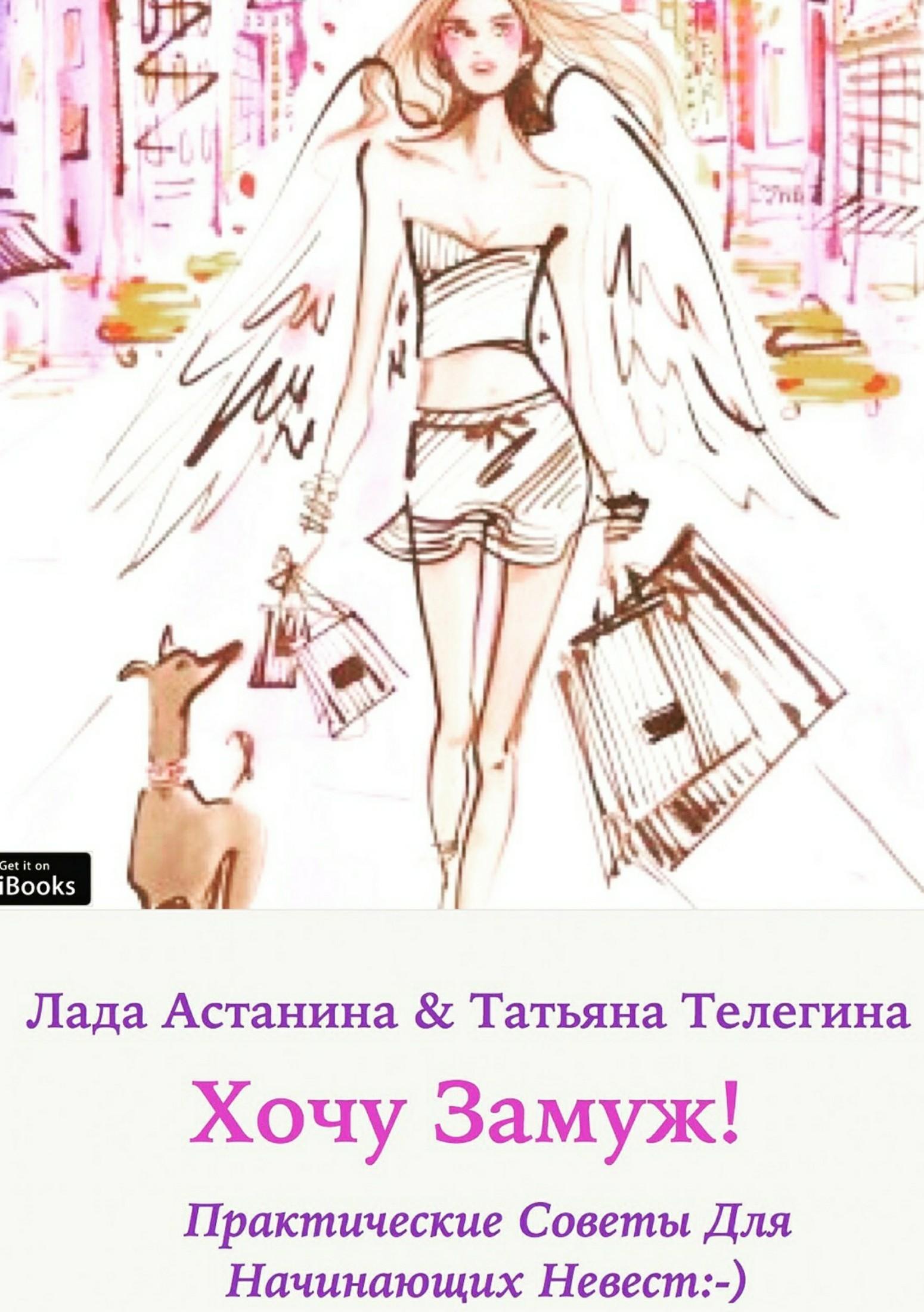 Татьяна Телегина. Хочу замуж!