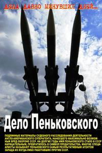 Сборник - Дело Пеньковского. Документальное расследование