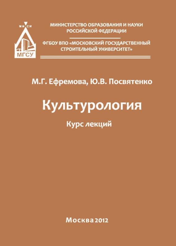 М. Г. Ефремова Культурология коллектив авторов культурология курс лекций