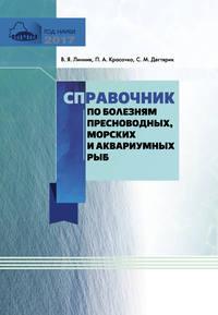 П. А. Красочко - Справочник по болезням пресноводных, морских и аквариумных рыб