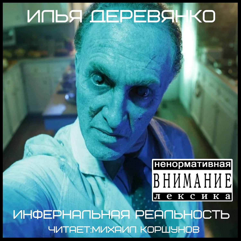 Илья Деревянко. Инфернальная реальность