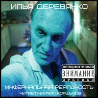 Илья Деревянко - Инфернальная реальность