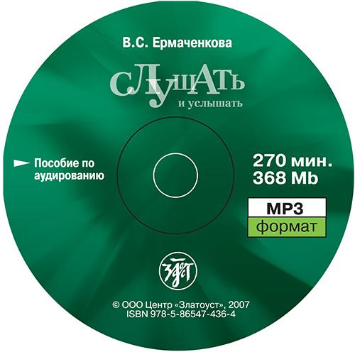 Валентина Ермаченкова. Слушать и услышать. Пособие по аудированию для изучающих русский язык как неродной. Базовый уровень (А2)