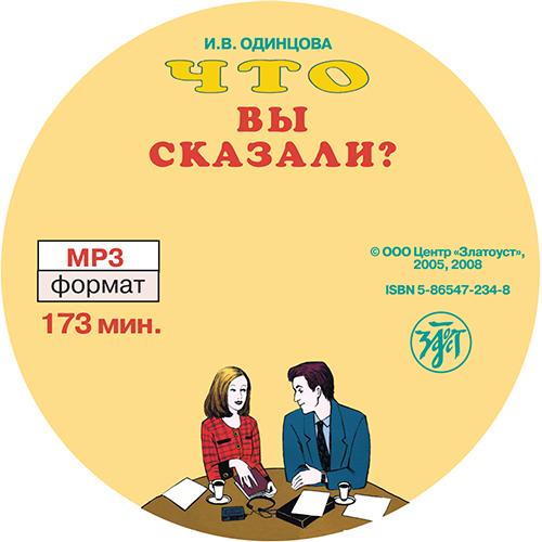 И. В. Одинцова. Что вы сказали? Книга по развитию навыков аудирования и устной речи для изучающих русский язык